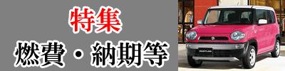 特集-その他(燃費・納期 等)