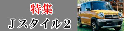特集-Jスタイル2