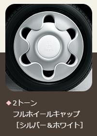 mode-wheelcap