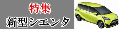 【特集】新型シエンタ